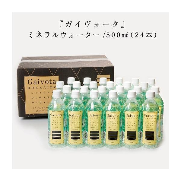 Gaivota 500ml 1箱(24本入)|otobesousei|03