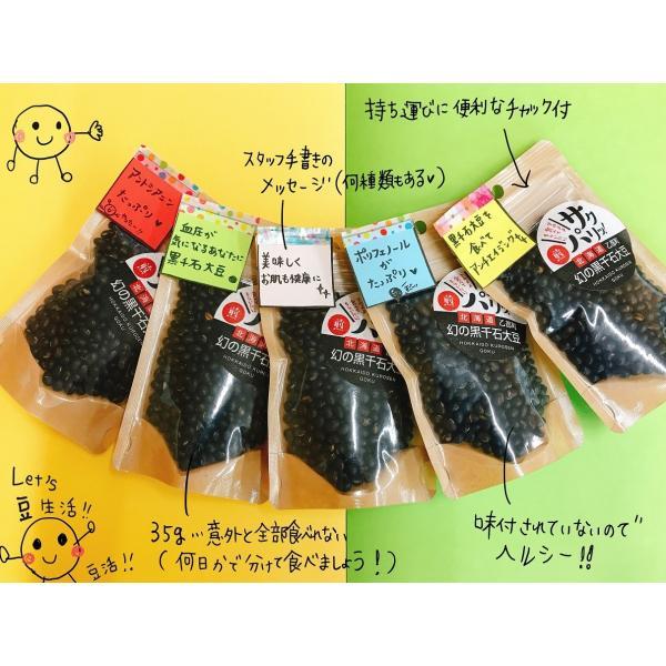 サクパリッ!そのまま食べてもらいたい黒千石大豆 35g|otobesousei|02