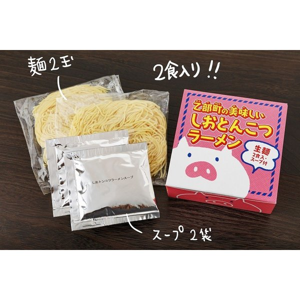 乙部町の美味しいしおとんこつラーメン|otobesousei|02