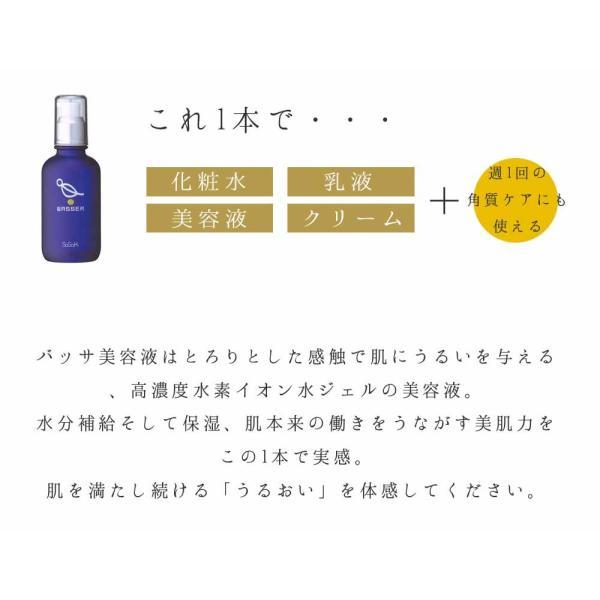 バッサ美容液(高濃度水素イオン水ジェル)120ml/乾燥肌/敏感肌/無添加/オイルフリー/送料無料|otodoke|03