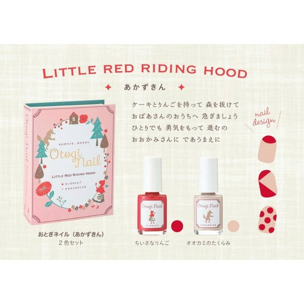 「 Otogi Nail 」 LITTLE RED RIDING HOOD (あかずきん)2色セット|otoginail