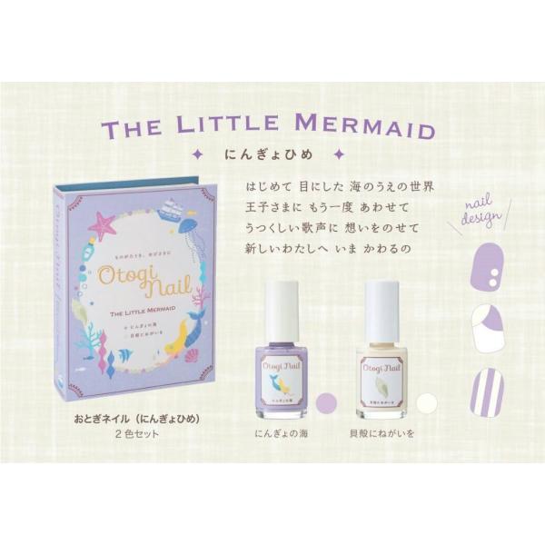 「 Otogi Nail 」 THE LITTLE MERMAID  (にんぎょひめ) 2色セット|otoginail
