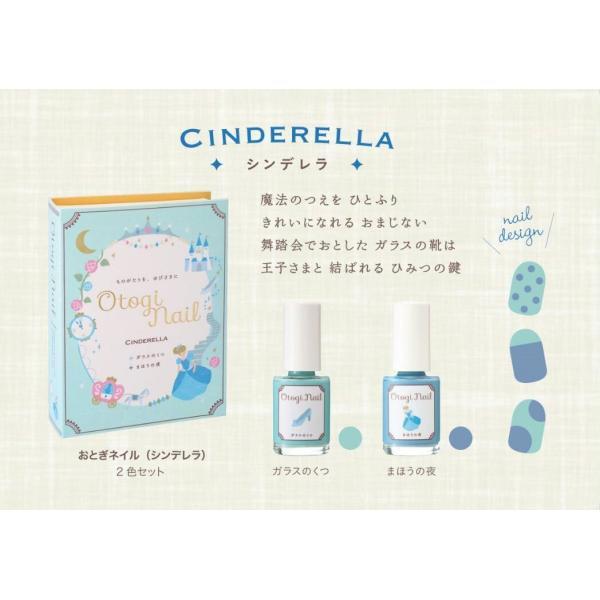 「 Otogi Nail 」 CINDERELLA (シンデレラ) 2色セット|otoginail