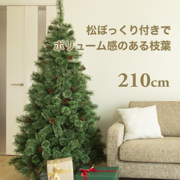 クリスマスツリー 210cm 北欧 おしゃれ 松ぼっくり付き 松かさツリー リアル ヌードツリー スリムツリー 飾り 2020