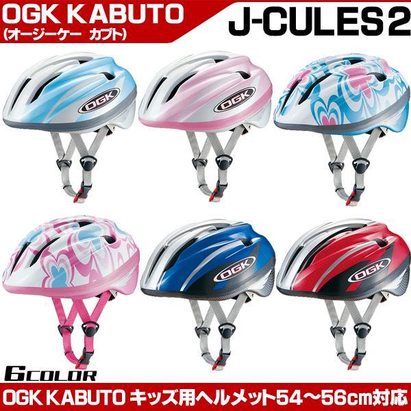 OGK 子供用自転車ヘルメット J-CULES ジェイ・クレス2 パーツ|otoko-style