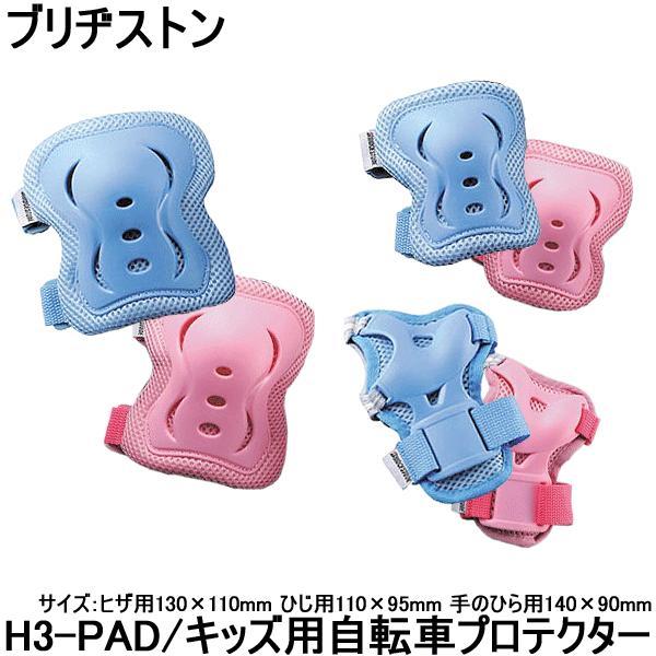 【倍倍ストア! 当店商品ポイントアップ】ブリヂストン キッズプロテクター H3-PAD 子供プロテクター