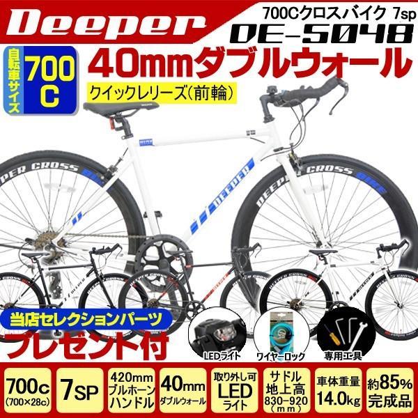 【特典付き】 クロスバイク 700c 自転車 初心者 シマノ製7段変速 ブルホーンハンドル 前輪クイックレリーズ DEEPER DE-5048|otoko-style