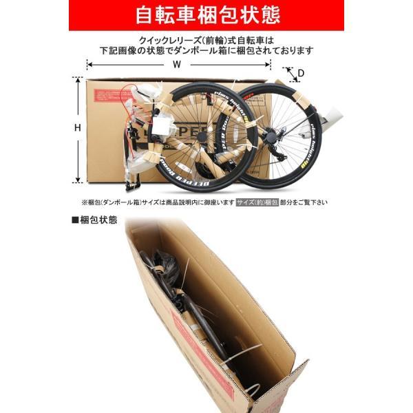 【特典付き】 クロスバイク 700c 自転車 初心者 シマノ製7段変速 ブルホーンハンドル 前輪クイックレリーズ DEEPER DE-5048|otoko-style|15