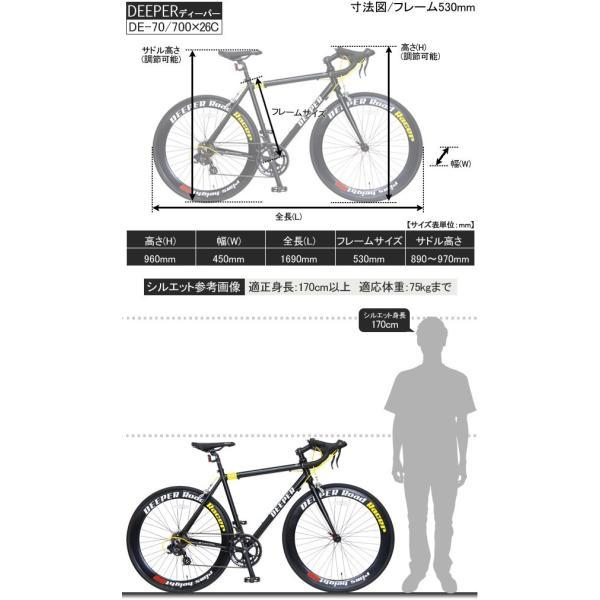 ロードバイク 初心者 自転車 700C 軽量 シマノ14段ギア アルミフレーム  通勤 通学 DEEPER(ディーパー) DE-70シリーズ ライト付き 480/530mm|otoko-style|15