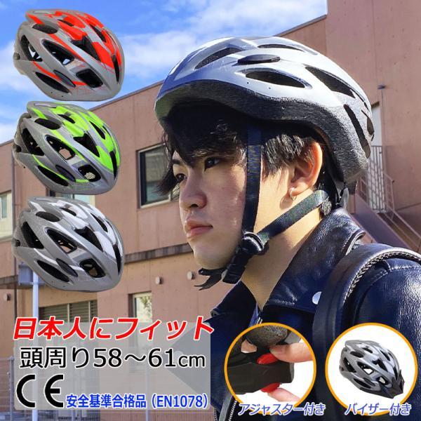 【10/27までクーポンでお得!】自転車 ヘルメット メンズ 大人用 M/L 58〜61cm 大人用ヘルメット DE-88 おしゃれ
