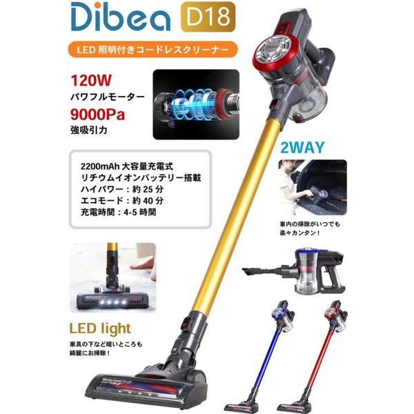 【ポイントアップ 5のつく日】コードレス掃除機 サイクロン 掃除機 ハンディクリーナー 充電式 スティック型 2in1 軽量 1年保証 Dibea D18|otoko-style|02