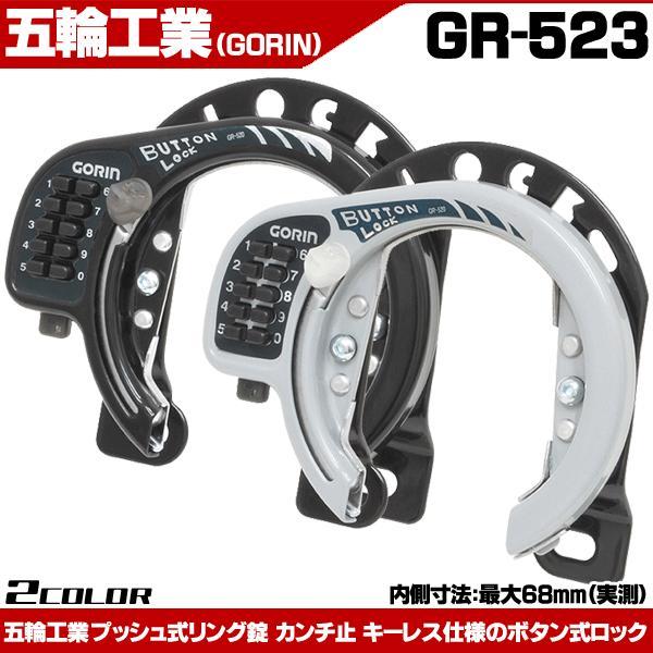 自転車ロック(鍵) 五輪工業 プッシュ式リング錠 カンチ止 GR-523|otoko-style