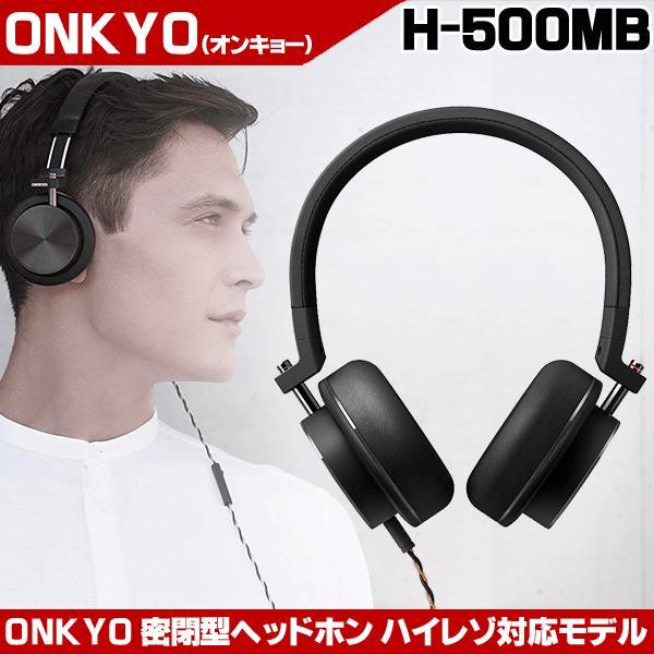 ヘッドホン ヘッドフォン 密閉型ヘッドホン ONKYO(オンキョー) H500MB ハイレゾ対応|otoko-style