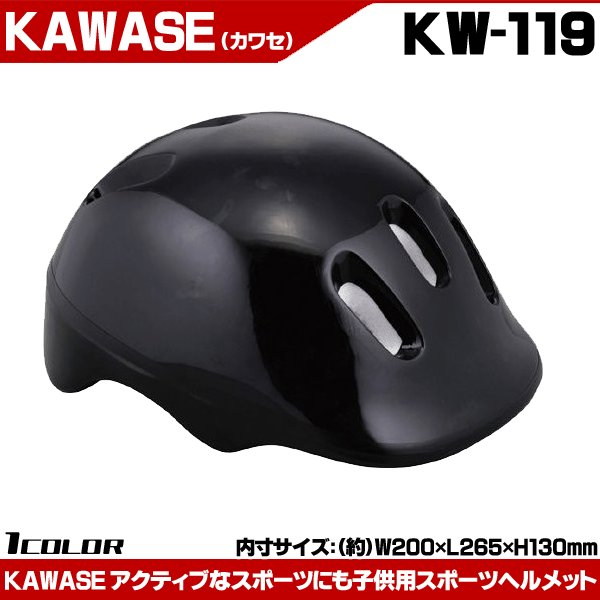 kaiser 子供用ヘルメット KW-119 頭囲52-54cm 幼児用 子供用 ヘルメット otoko-style