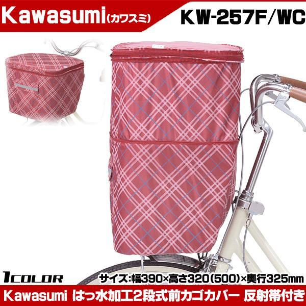 【ポイントアップ 5のつく日】kawasumi 2段式前カゴカバー kw-257F/WC 自転車 カゴカバー バスケットカバー otoko-style