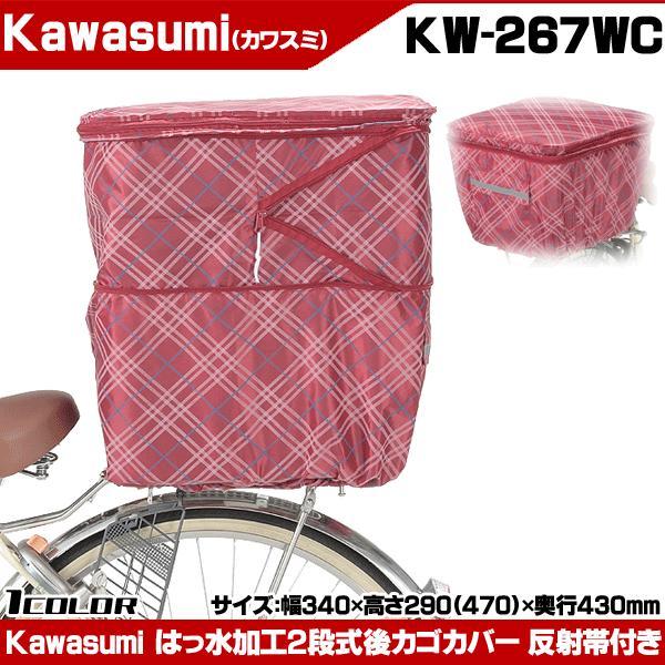 kawasumi 2段式後カゴカバー KW-267WC カゴカバー カゴ バスケットカバー otoko-style