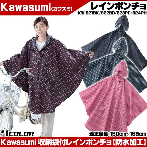 【ポイントアップ ゾロ目の日】自転車用レインコート kawasumi レインポンチョ kw-621|otoko-style