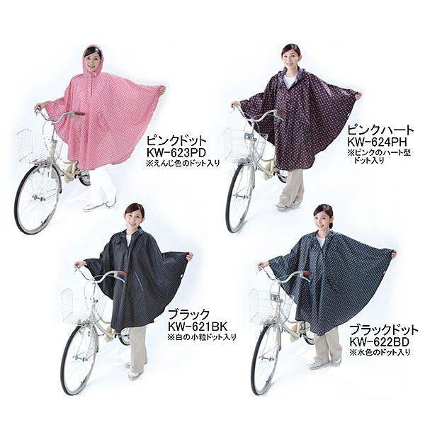 【ポイントアップ ゾロ目の日】自転車用レインコート kawasumi レインポンチョ kw-621|otoko-style|03