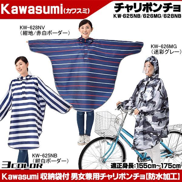 自転車用レインコート kawasumi  チャリポンチョ kw-625 ポンチョ|otoko-style