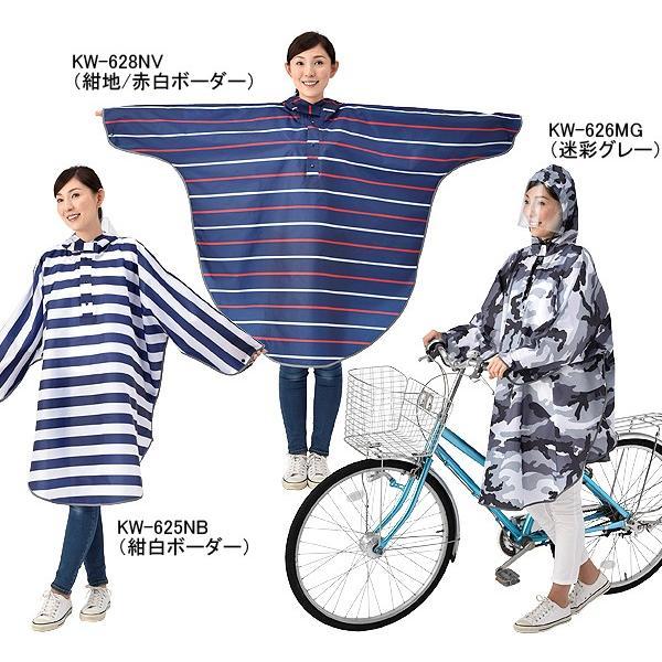 自転車用レインコート kawasumi  チャリポンチョ kw-625 ポンチョ|otoko-style|03