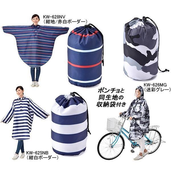 自転車用レインコート kawasumi  チャリポンチョ kw-625 ポンチョ|otoko-style|04