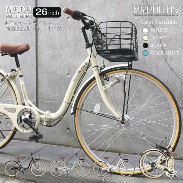 ゾロ目の日商品アップ 折りたたみ自転車シティサイクル26インチ自転車シマノ6段変速オートライトMyPallas(マイパラス)M