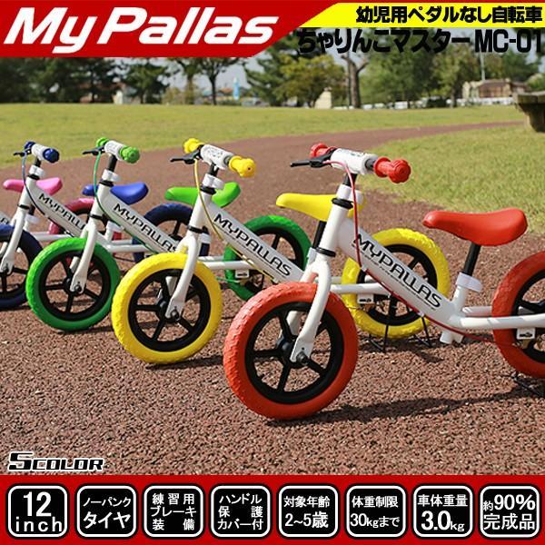 ペダルなし自転車 マイパラス ちゃりんこマスター バイク キッズ ランニング RBJ ランニングバイクジャパン大会公認|otoko-style