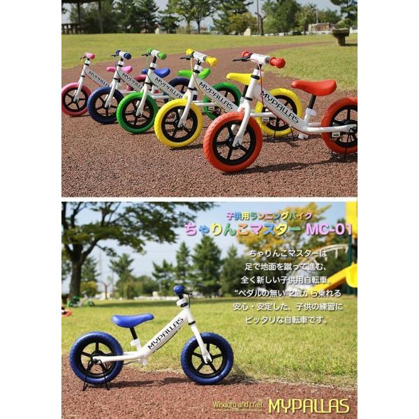 ペダルなし自転車 マイパラス ちゃりんこマスター バイク キッズ ランニング RBJ ランニングバイクジャパン大会公認|otoko-style|06