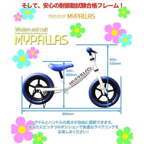 ペダルなし自転車 マイパラス ちゃりんこマスター バイク キッズ ランニング RBJ ランニングバイクジャパン大会公認|otoko-style|07