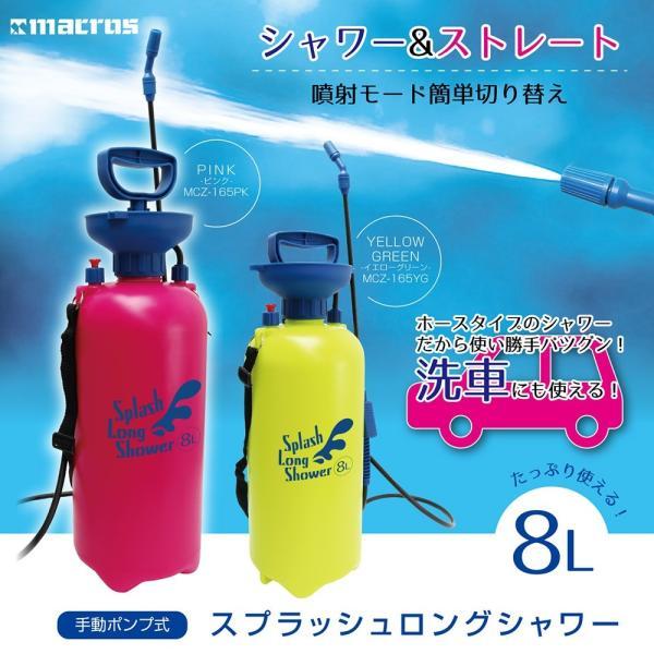 スプラッシュロングシャワー MCZ-165 8L 手動ポンプ  圧力式シャワー otoko-style