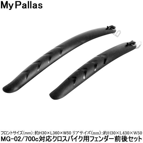 MyPallas(マイパラス) クロスバイク用泥除け MG-02 フェンダー 前後 セット|otoko-style