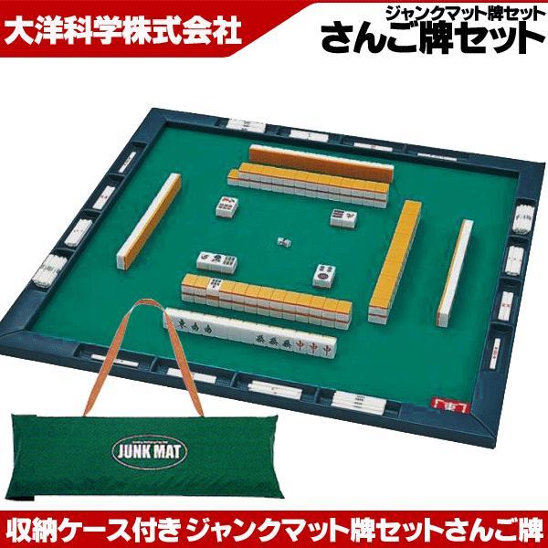麻雀牌セット JUNK MAT ジャンクマット牌セット さんご牌 送料無料|otoko-style
