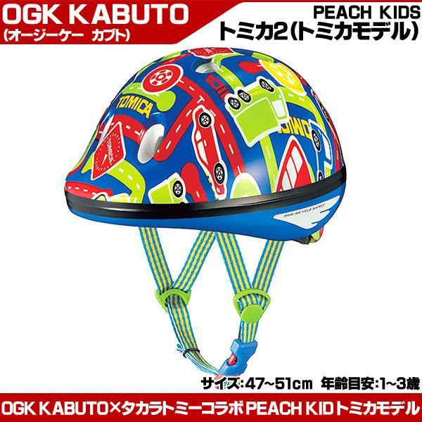 【ポイントアップ ゾロ目の日】OGK KABUTO 子供用ヘルメット PEACH KIDS ピーチキッズ (トミカモデル) 47〜51cm 子ども ヘルメット 自転車 otoko-style