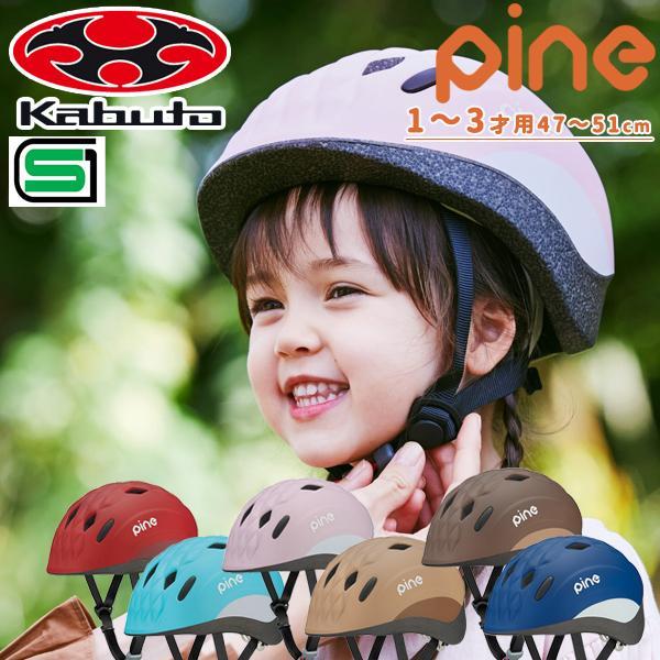 【ポイントアップ ゾロ目の日】自転車 ヘルメット 子ども用ヘルメット OGK KABUTO キッズヘルメット PINE (パイン) 47-51cm SG製品 otoko-style