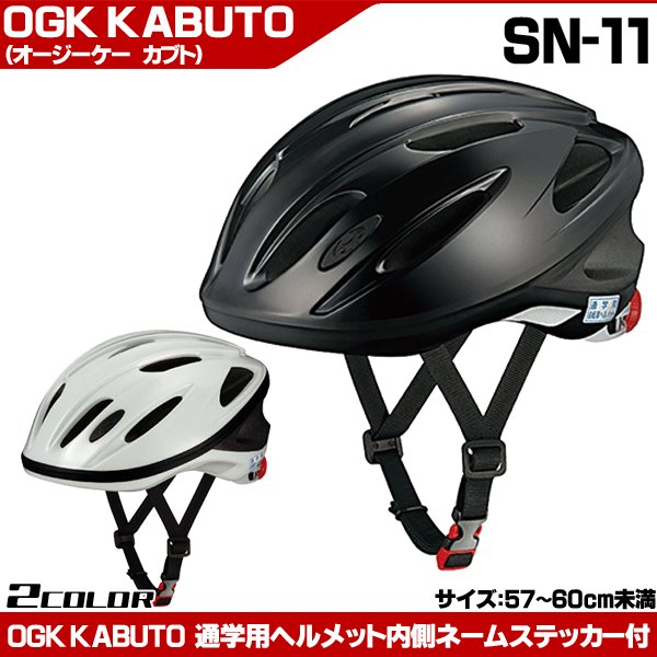 OGK KABUTO SN-11 スクールヘルメット 57〜60cm未満 通学用ヘルメット SG規格 otoko-style