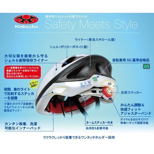 OGK KABUTO SN-11 スクールヘルメット 57〜60cm未満 通学用ヘルメット SG規格 otoko-style 05