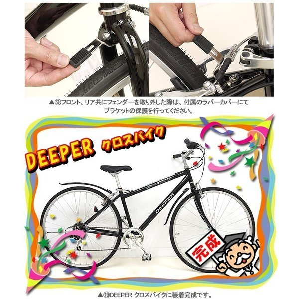 【5のつく日は当店全品ポイント3倍】SUNNYWHEEL クロスバイク用泥除け SW-670FR ホワイト フェンダー|otoko-style|06