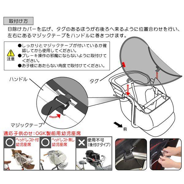 OGK 前幼児座席用日除けカバー UV-012 Sunshade チャイルドシート 日よけ|otoko-style|03