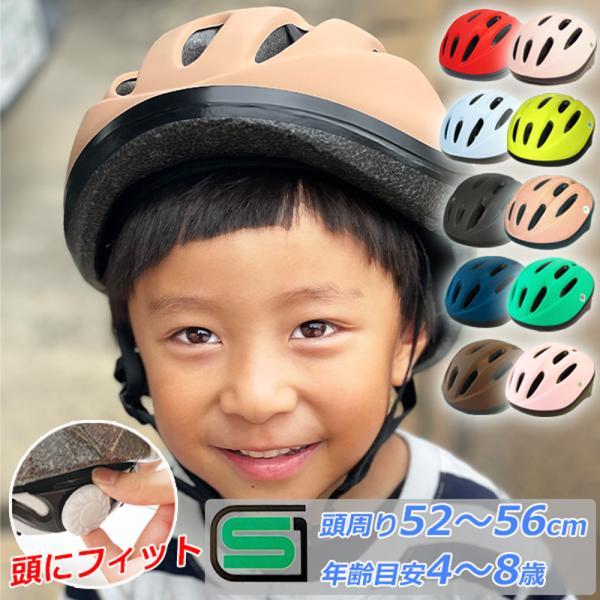 倍倍ストア商品アップ ヘルメット子供用自転車用ヘルメットGRKキッズヘルメットYKN-10Mサイズ52-56cm軽量