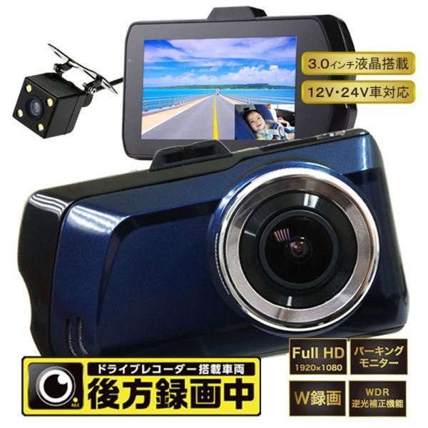 ドライブレコーダー 前後カメラ 駐車監視 フルHD 高画質 ステッカー Gセンサー搭載  あおり運転 危険運転対策 YKN-DR300 【プレゼント付き】 otoko-style