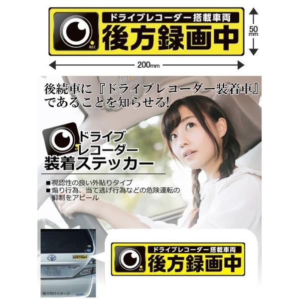 ドライブレコーダー 前後カメラ 駐車監視 フルHD 高画質 ステッカー Gセンサー搭載  あおり運転 危険運転対策 YKN-DR300 【プレゼント付き】 otoko-style 11