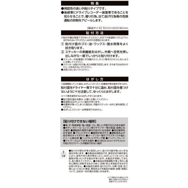 ドライブレコーダー 前後カメラ 駐車監視 フルHD 高画質 ステッカー Gセンサー搭載  あおり運転 危険運転対策 YKN-DR300 【プレゼント付き】 otoko-style 12