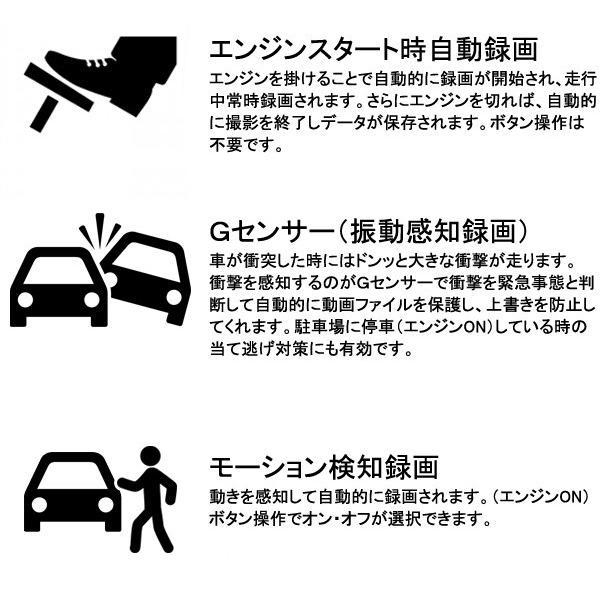 ドライブレコーダー 前後カメラ 駐車監視 フルHD 高画質 ステッカー Gセンサー搭載  あおり運転 危険運転対策 YKN-DR300 【プレゼント付き】 otoko-style 13