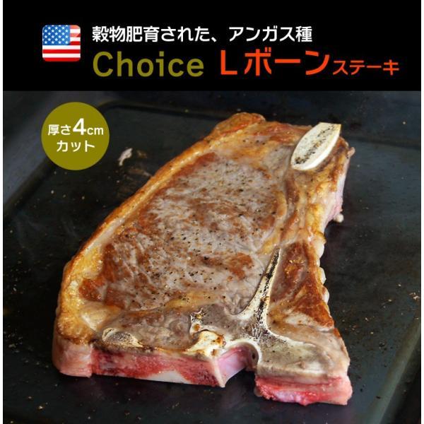 牛肉 Lボーン 4cmカット 900-980g 骨付き肉 チョイス アメリカ産 牛 骨付き ステーキ ブロック beef 冷凍
