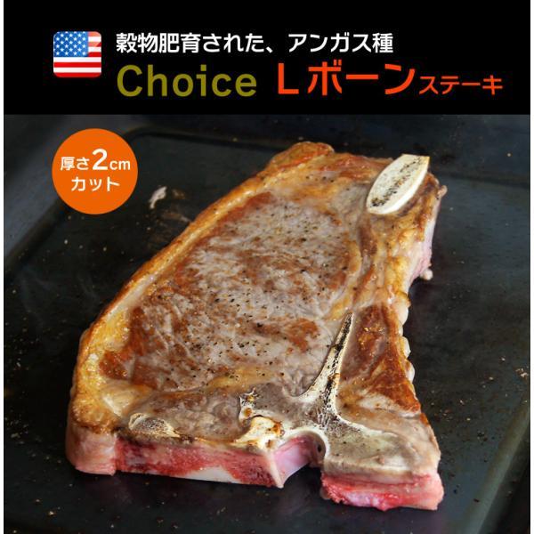 牛肉 Lボーン 2cmカット 400-499g 骨付き肉 チョイス アメリカ産 牛 骨付き ステーキ ブロック beef 冷凍