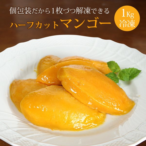 30%引きクーポンあり マンゴー ハーフカット 冷凍マンゴー 1Kg ベトナム産 カッチュー種 個包装 冷凍 mango