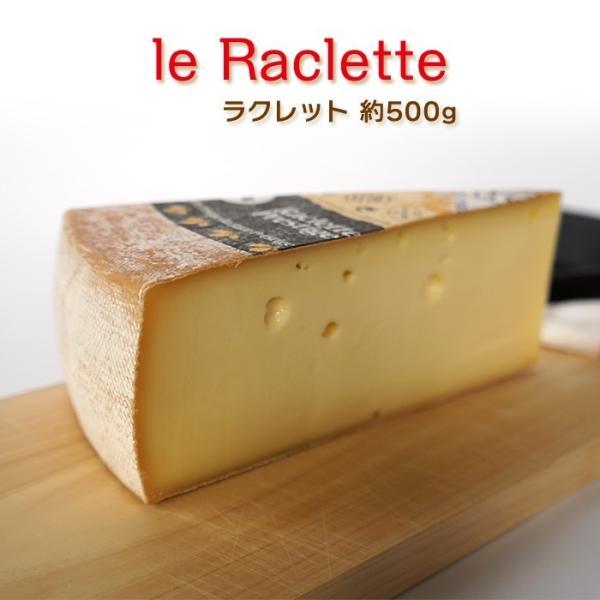 ハード セミハード チーズ ラクレットチーズ 約500g〜 フランス産 不定貫 【Kgあたり7,461円】で再計算 毎週水・金曜日発送