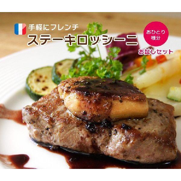 ステーキロッシーニ お試しセット 1名用 フォアグラ×1枚 仔牛ロース肉×1枚 牛肉 仔牛肉 フォアグラ 冷凍