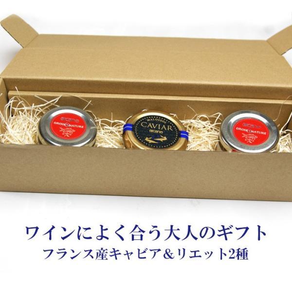 キャビアとリエット2種 ギフトセット  (フランス産キャビア・オマールリエット・貝柱リエット)ホワイトデー お返し スイーツ お菓子