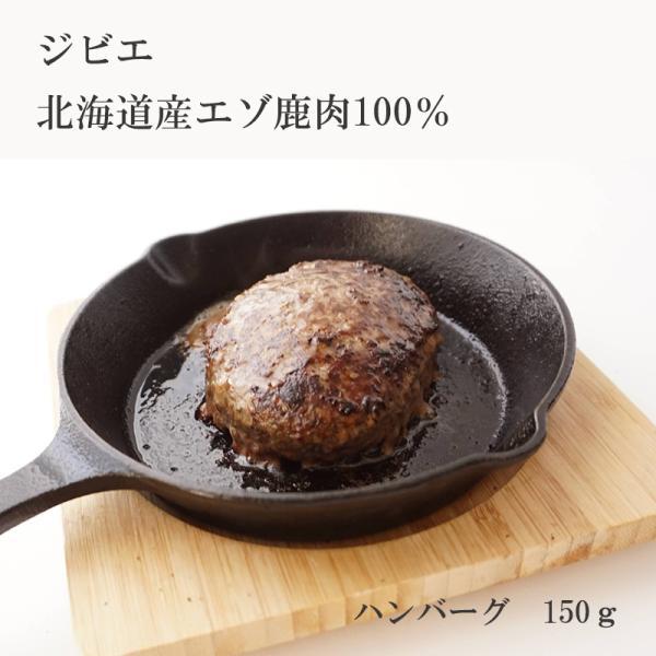お取り寄せ 人気 えぞ鹿肉生ハンバーグ 150gx4枚(冷凍)送料無料